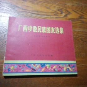 广西少数民族图案选集