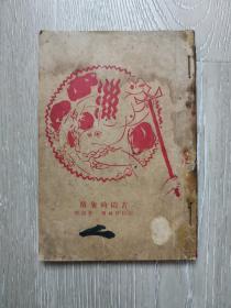 苦闷的象征(1924年初版)