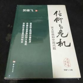 信仰与危机:犹太思想和中国问题