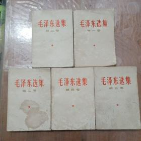 毛泽东选集(一至五)卷