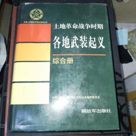 土地革命战争时期各地武装起义 综合册