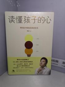 读懂孩子的心:樊登2019年新书【全新未开封】