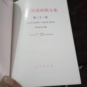 马克思恩格斯全集31(第三十一卷)