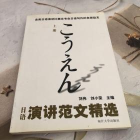 日语演讲范文精选(上册)