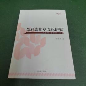 朝鲜族稻草文化研究(正版库存,未曾翻阅。)