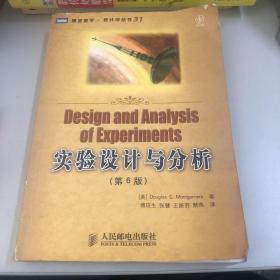 实验设计与分析(内有少量笔记)