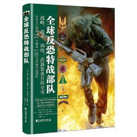 全球反恐特战部队❤ 迈克·瑞安(Mike Ryan), 克里斯·曼(Chris Mann)等 著,马盛昌 译 中国市场出版社9787509216101✔正版全新图书籍Book❤