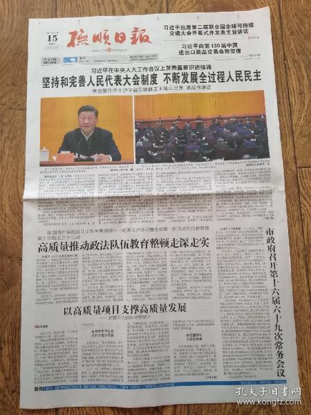 《抚顺日报》报纸/2021年10月15日