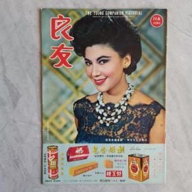 《良友画报海外版》第114期 1963年10月出版 封面 张仲文