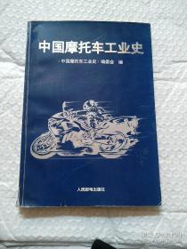 中国摩托车工业史