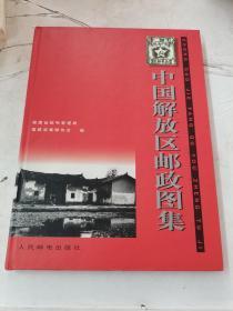 中国解放区邮政图集