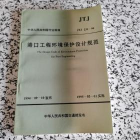中华人民共和国行业标准-港口工程环境保护设计规范