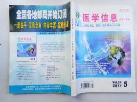 医学信息 2011.5