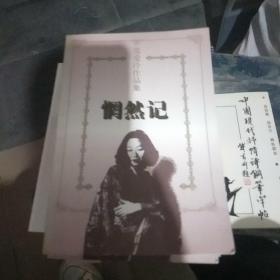 张爱玲作品集全11册