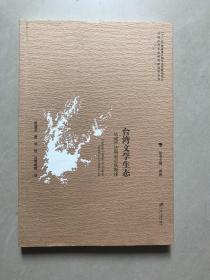 臺灣文學生態 從戒 嚴法則到市場規律/當代臺灣文化研究新視野叢書