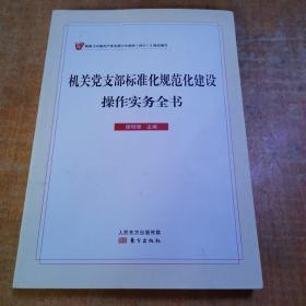机关党支部标准化规范化建设操作实务全书