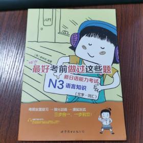 最好考前做过这些题:新日语能力考试N3语言知识(文学·词汇)