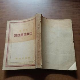 土地问题理论(上卷1948年)