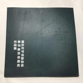 重庆市书法家协会隶书委员会委员作品集