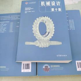 机械设计(第十版)