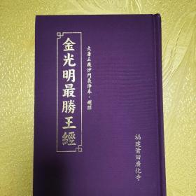 金光明最胜王经【福建莆田广化寺版】SFB32WY