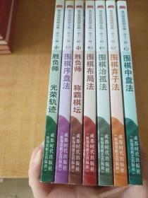 坂田荣男围棋全集  7本合售