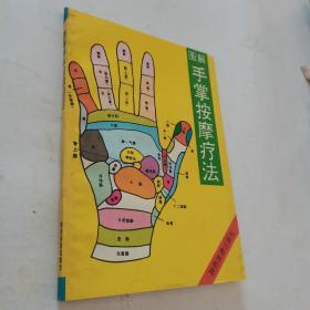 手掌按摩疗法