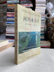 河川水力学(译者赵文谦签名本)