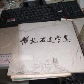 傅抱石速写集
