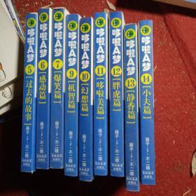 正版实拍:哆啦A梦12胖虎篇:文库本系列经典套装版(5.6.7.9.10.11.12.13.14)9本合售
