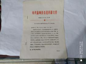 1989年中共蒲城县委组织部关于选拔和推荐非党后备干部的通知