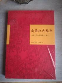 南梁红色故事(未开封)