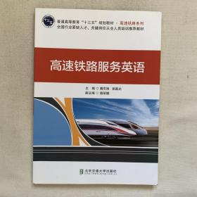 高速铁路服务英语