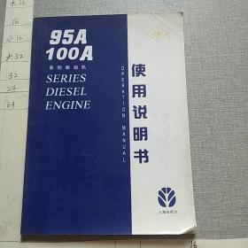 95A 100A系列柴油机使用说明书