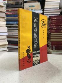 凉山彝族风俗——分:绚丽多姿的服饰、丰富多彩的体育和游戏、欢乐的传统节日等10部分。