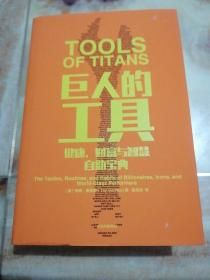 巨人的工具:健康.财富与智慧自助宝典 美蒂姆·费里斯 著 杨清波 译