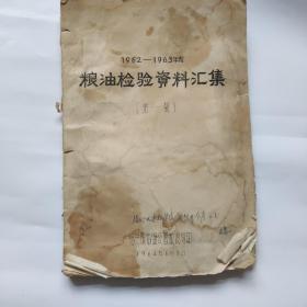 1962年粮油检验资料汇集