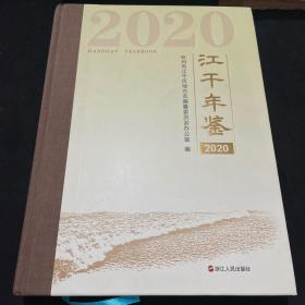 江干年鉴2020