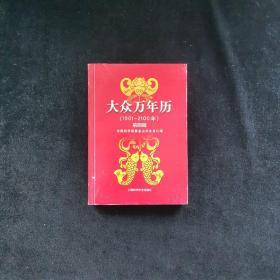 大众万年历(1901-2100年)
