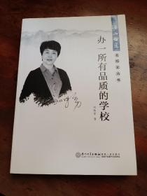 办一所有品质的学校/梦山论道·名校长丛书 刘殊芳 厦门大学出版