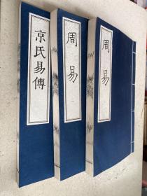 周易一、二    京氏易传(线装共三册合售)