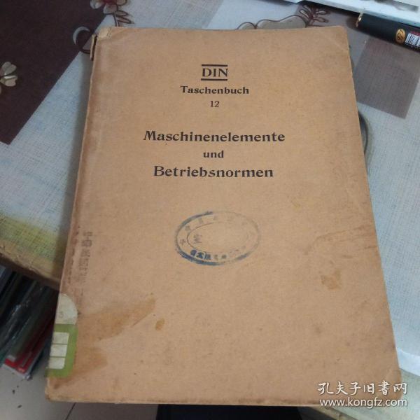 DIN taschenbuch 12;maschinenelemente  und  betriebsnormen,【德文版。 国内影印,图书馆书】