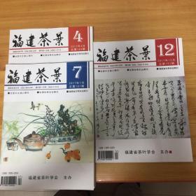 福建茶叶(2017.4/7/12)三本