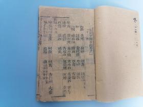 古籍医学瑰宝,清代大开木刻本《雷公炮制药性解》六卷全一册,更多拍品在线拍卖。敬请关注