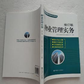 物业管理实务(2011修订版)