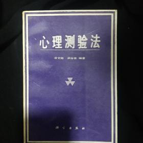 《心理测验法》凌文辁 滨治世编著 科学出版社 馆藏 书品如图.