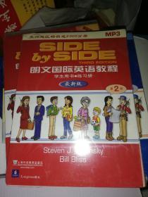 朗文国际英语教程 学生用书