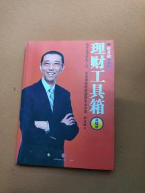 跟刘彦斌学理财:理财工具箱(升级版)