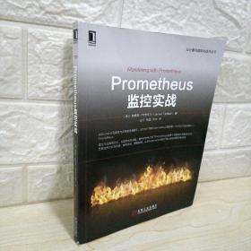 Prometheus监控实战