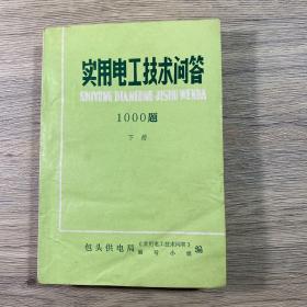 实用电工技术问答1000题(上、下两册)